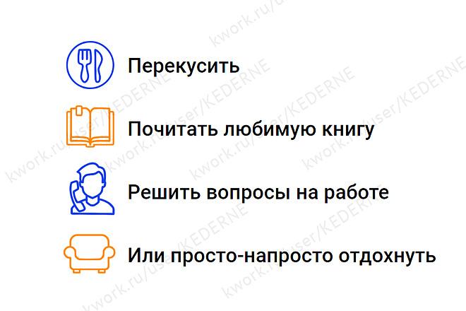 Нарисую 7 иконок в векторе 7 - kwork.ru