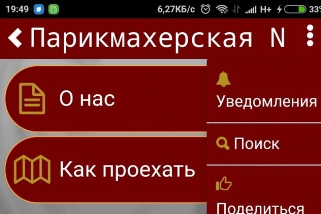 Мобильные приложения 5 - kwork.ru