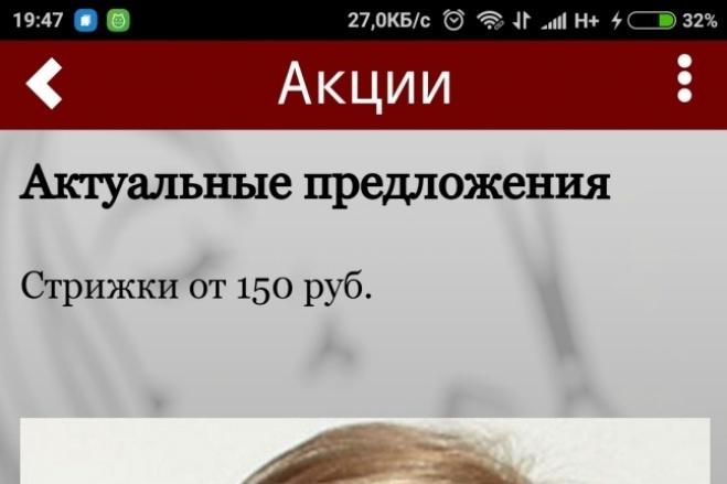 Мобильные приложения 1 - kwork.ru