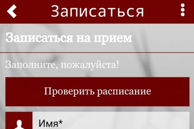 Мобильные приложения 2 - kwork.ru