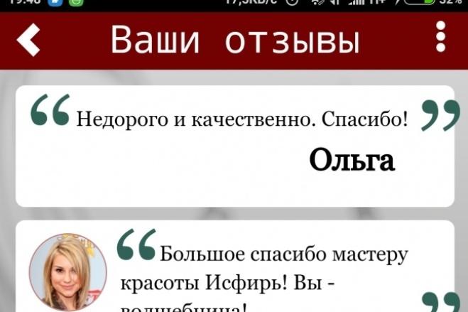Мобильные приложения 4 - kwork.ru