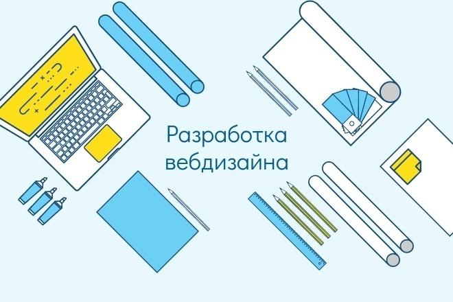 Разработка дизайна для сайта 8 - kwork.ru