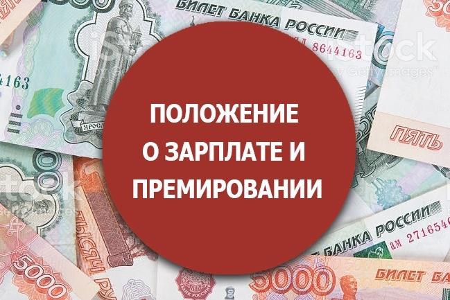 Разработаю Положение об оплате труда для малого и среднего бизнеса 1 - kwork.ru