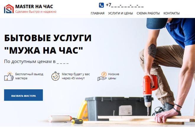 Продам сайт мастер на час, из 9 страниц 1 - kwork.ru