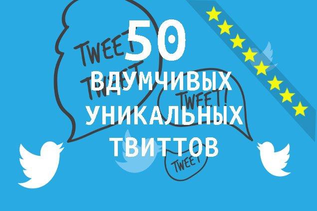 Напишу 50 уникальных твитов на вашу тему 1 - kwork.ru