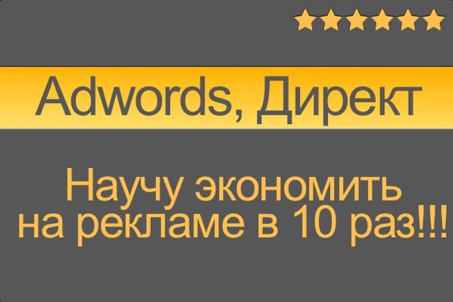 Научу экономить на рекламе google adwords контекстная реклама 1 - kwork.ru