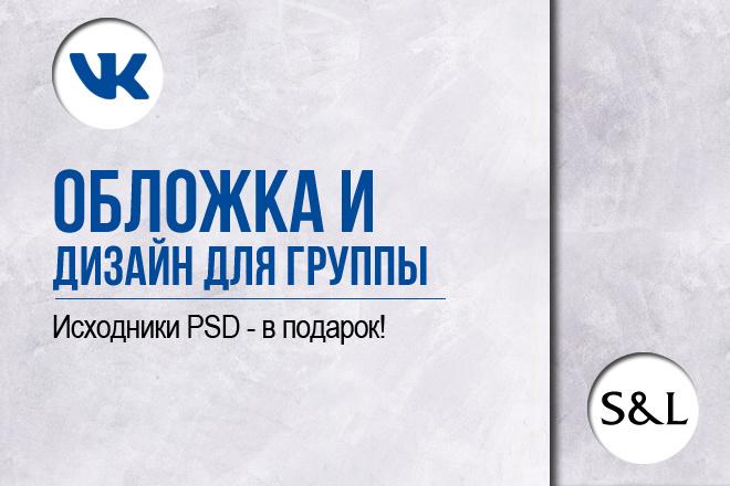 Шапка ВКонтакте и другие элементы дизайна 15 - kwork.ru