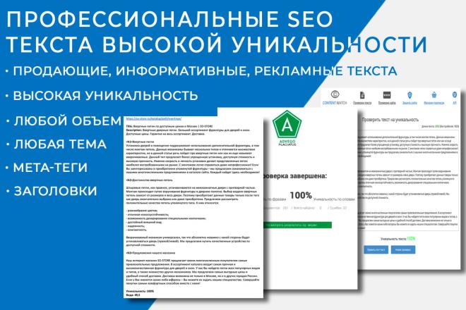 SEO тексты с высокой уникальностью от 90% 1 - kwork.ru