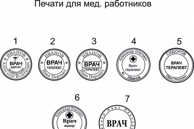 Дизайн печатей и штампов, Создание макетов любой сложности 4 - kwork.ru