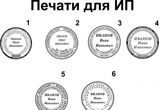 Дизайн печатей и штампов, Создание макетов любой сложности 1 - kwork.ru
