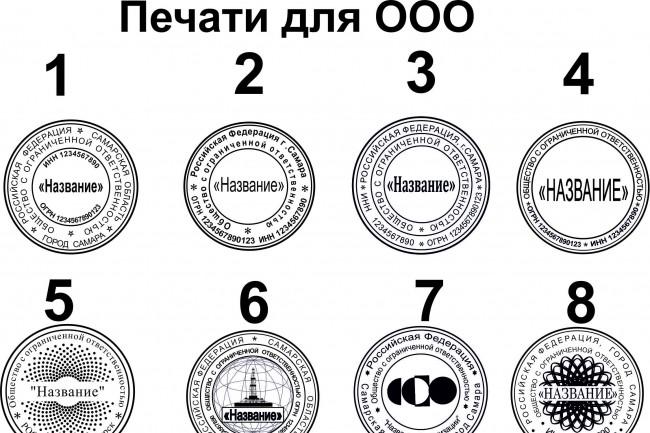 Дизайн печатей и штампов, Создание макетов любой сложности 2 - kwork.ru