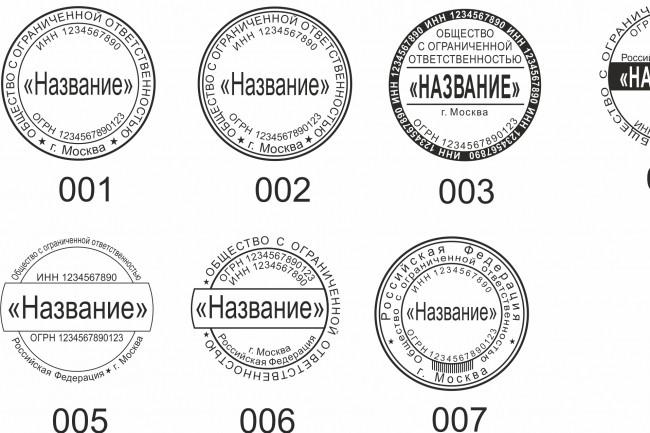 Дизайн печатей и штампов, Создание макетов любой сложности 3 - kwork.ru