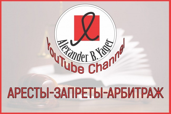 Аресты- Запреты- Арбитраж 1 - kwork.ru