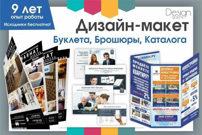 Создание макета буклета 36 - kwork.ru