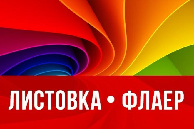 Разработаю дизайн флаера, листовки 60 - kwork.ru