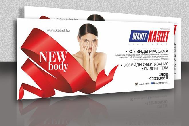 Разработаю дизайн флаера, листовки 59 - kwork.ru