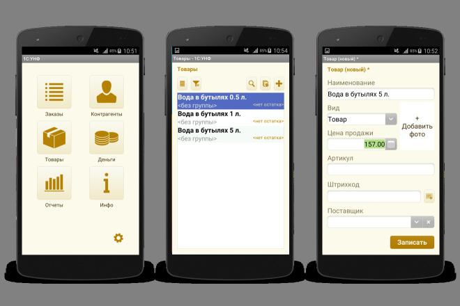 Придумаю оригинальную идею для создания приложения на IOS и Android 3 - kwork.ru