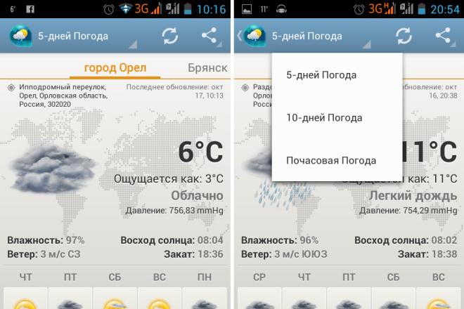 Придумаю оригинальную идею для создания приложения на IOS и Android 6 - kwork.ru