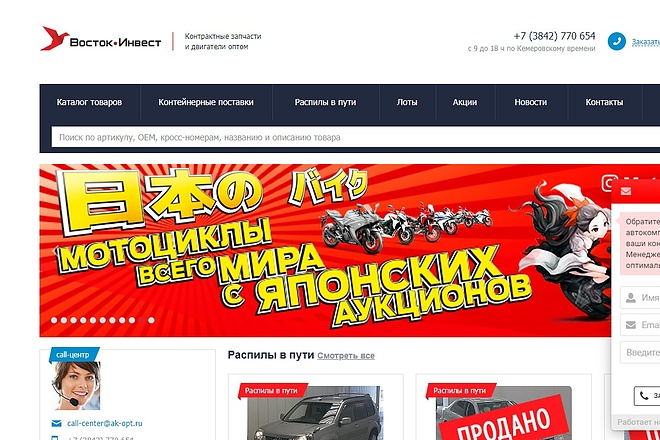 Доработка сайта, правка вёрстки 9 - kwork.ru