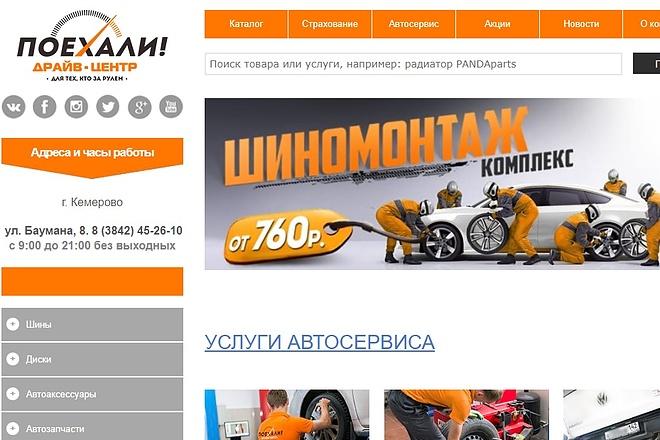 Доработка сайта, правка вёрстки 12 - kwork.ru