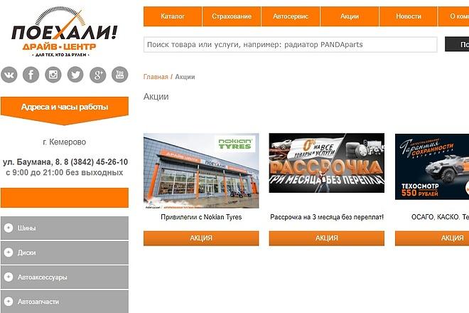 Доработка сайта, правка вёрстки 13 - kwork.ru