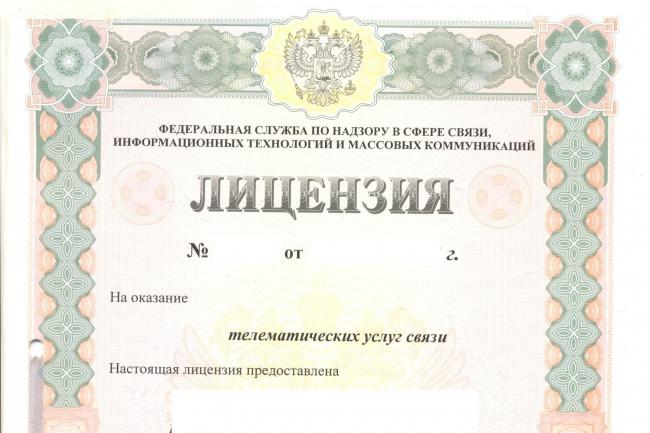 Помогу получить лицензии для интернет-провайдера 1 - kwork.ru