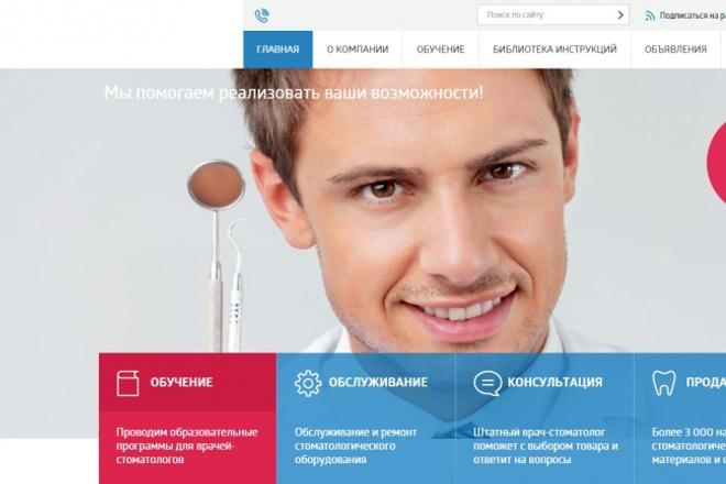 Напишу скрипт для вашего сайта 1 - kwork.ru