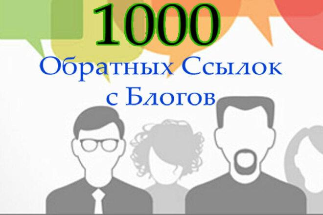 Сделаю 1000 Вечных обратных ссылок с комментариями в блогах 1 - kwork.ru