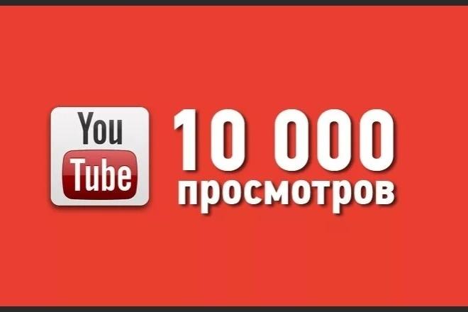 Курс 10000 просмотров на Youtube за неделю 1 - kwork.ru