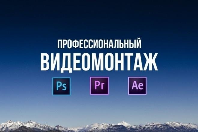 Профессиональный монтаж и обработка видео 1 - kwork.ru