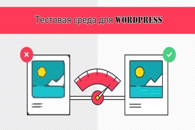 Премиум плагин wordpress, для тех, кто продает свои работы 1 - kwork.ru