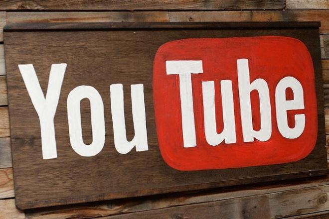 Сниму видео на YouTube 1 - kwork.ru
