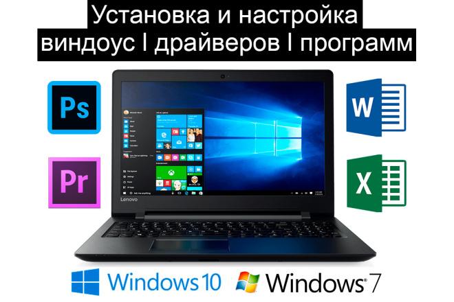 Установлю и настрою Windows, драйверы, программы 1 - kwork.ru