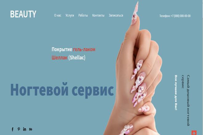 Готовый Landing page Наращивание ногтей 1 - kwork.ru