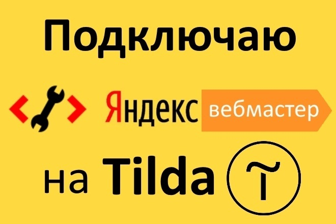 Подключаю Яндекс Вебмастер на Тильда 1 - kwork.ru