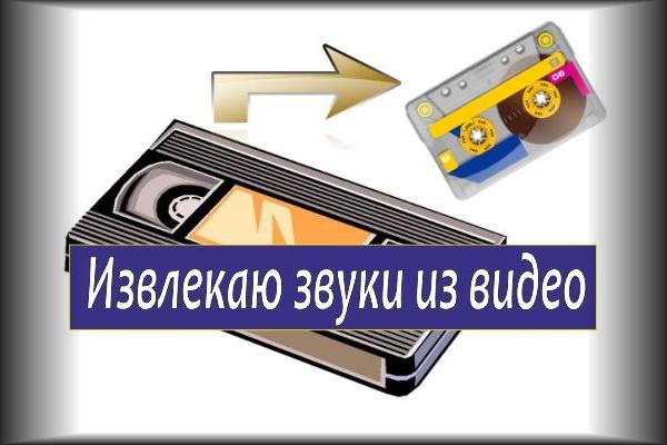 Переведу видео формат в аудио 1 - kwork.ru