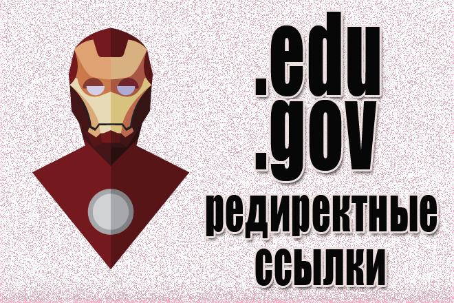 Edu и Gov редиректные ссылки для продвижения в Google и Яндекс 1 - kwork.ru