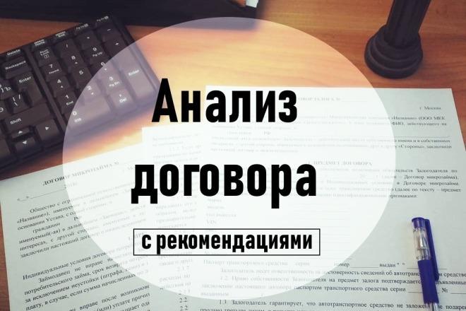 Проверить договор. Анализ договора 1 - kwork.ru