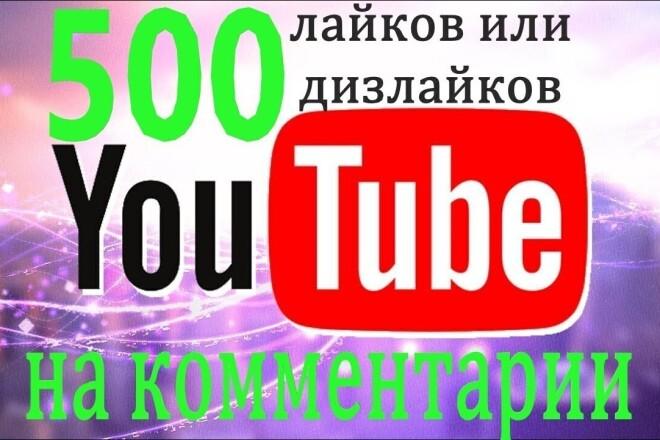 500 качественных лайков или дизлайков на комментарии под Вашим видео фото