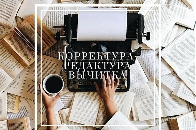 Редактура и корректировка текстов, статей любой сложности и объема 1 - kwork.ru