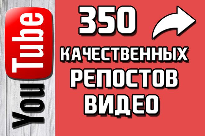 350 качественных репостов вашего видео YouTube в разные соц. сети 1 - kwork.ru