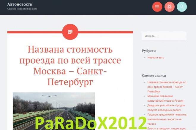 Сайт об авто, автонаполнение + 1300 новостей + бонус 1 - kwork.ru