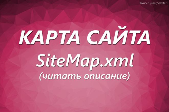 Создам карту сайта в формате sitemap.xml 1 - kwork.ru