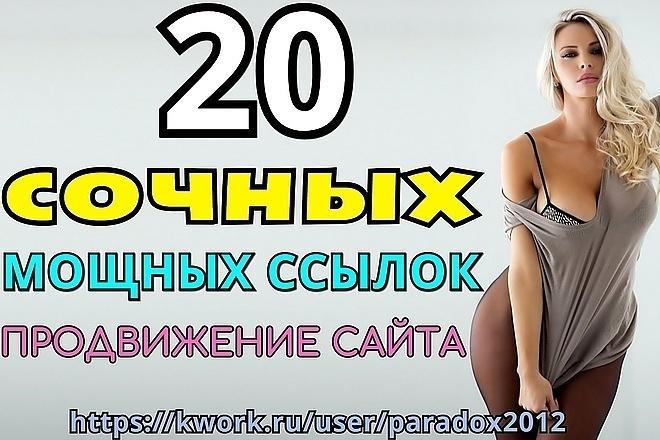 20 вечных, жирных ссылок с трастовых сайтов, высокий ИКС + бонус 1 - kwork.ru