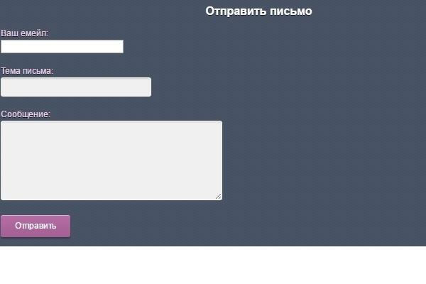 Форма обратной связи на сайт 1 - kwork.ru