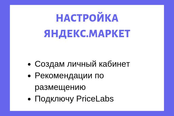 Настройка и подключение Яндекс Маркет под ключ 1 - kwork.ru