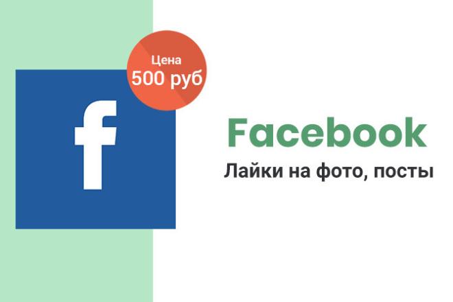 Facebook - 500 Лайков на фото, посты 1 - kwork.ru
