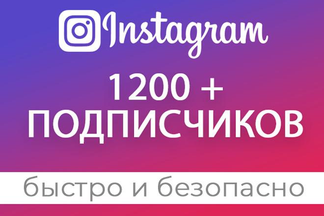 1200+ подписчиков в Instagram - быстро и безопасно 1 - kwork.ru