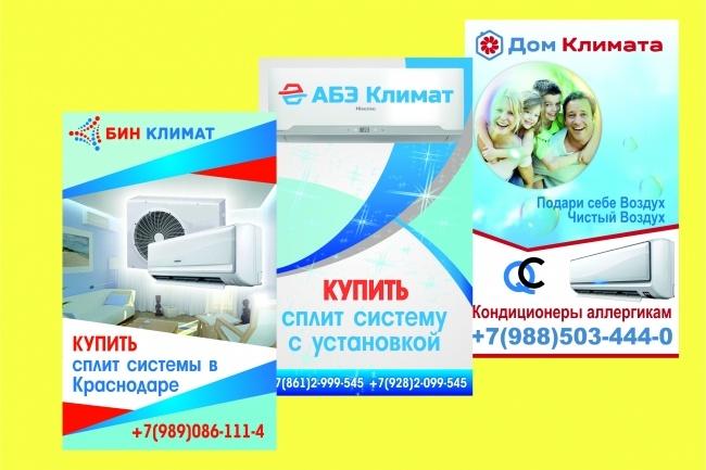 Создам качественный статичный веб. баннер 22 - kwork.ru