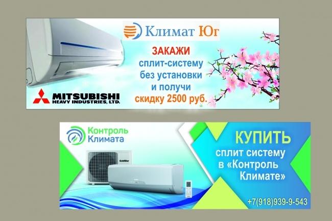 Создам качественный статичный веб. баннер 24 - kwork.ru
